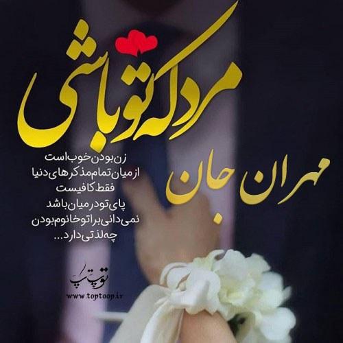 تبریک روز مرد به اسم مهران