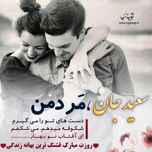 تبریک روز مرد به اسم سعید