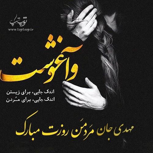 تبریک روز مرد با اسم دلخواه