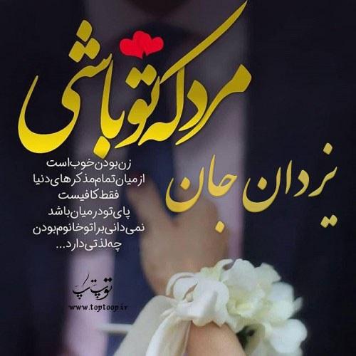 تبریک روز مرد به اسم یزدان