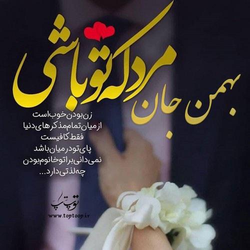 تبریک روز مرد به اسم بهمن