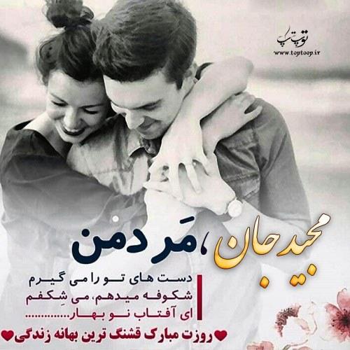 تبریک روز مرد به اسم مجید
