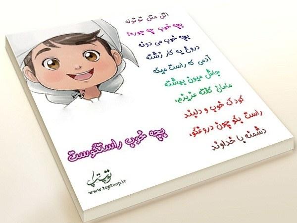 شعر کودکانه در مورد راستگویی