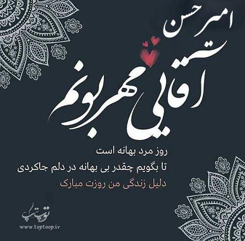 تبریک روز مرد به اسم امیرحسن