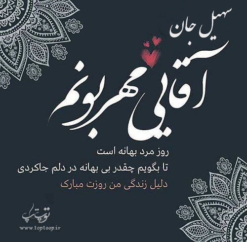 تبریک روز مرد با اسم سهیل
