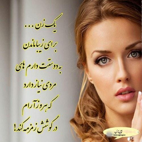 شعر درباره زیبایی زن