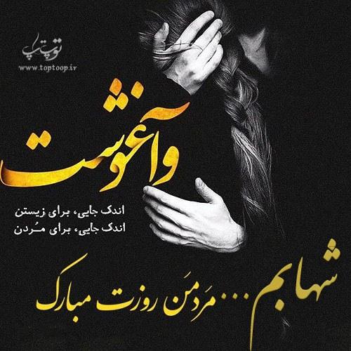 تبریک روز مرد با اسم شهاب