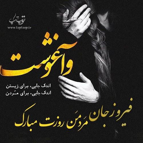 تبریک روز مرد به اسم فیروز