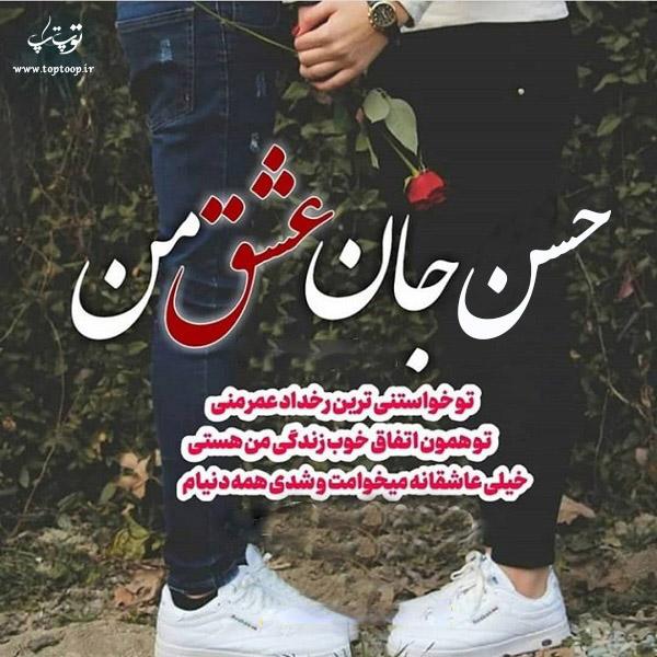 عکس نوشته اسم حسن