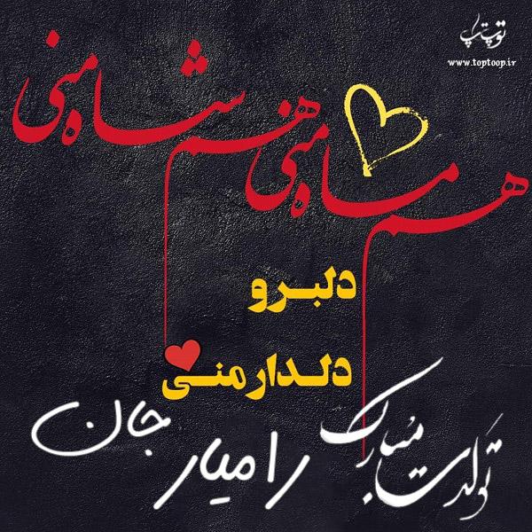 عکس نوشته تبریک تولد اسم رامیار