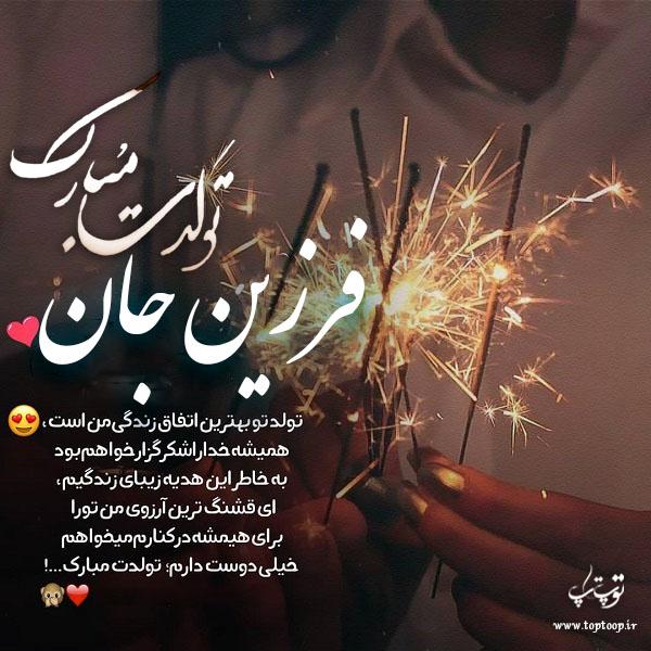 عکس نوشته تبریک تولد اسم فرزین