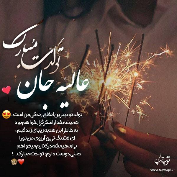 عکس نوشته عالیه عزیزم تولدت مبارک