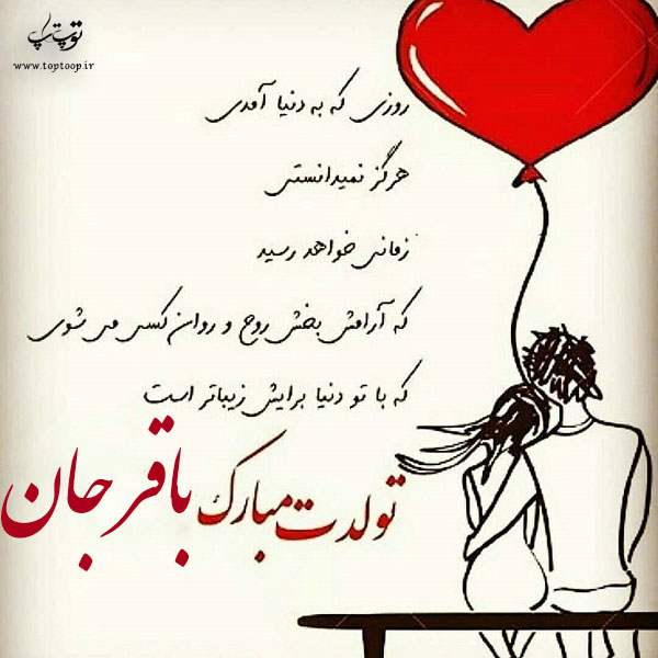 عکس با شعر برای تبریک تولد اسم باقر