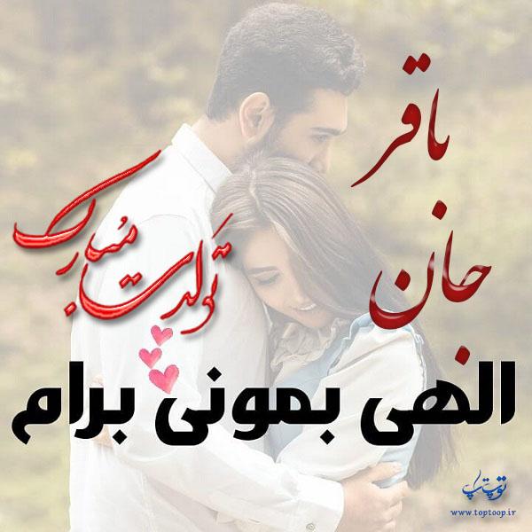 عکس نوشته عاشقانه تولد اسم باقر
