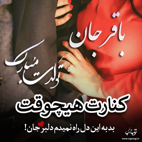 عکس نوشته جدید تولد اسم باقر