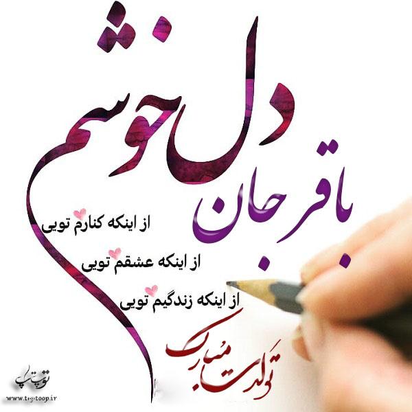 عکس نوشته تولدت مبارک باقر جان