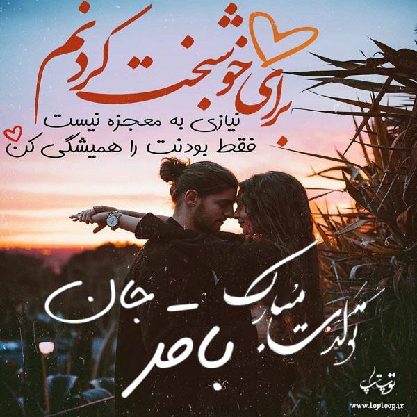 عکس جدید عاشقانه برای تولد اسم باقر