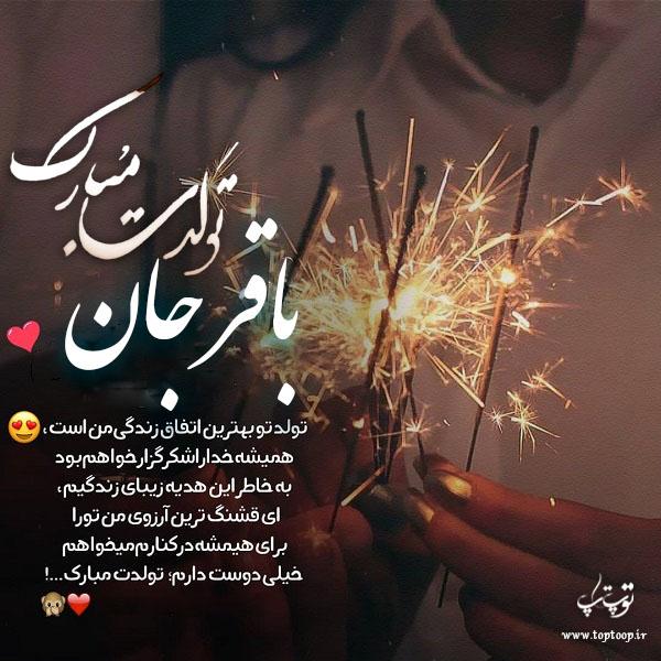 عکس نوشته باقر جان تولدت مبارک