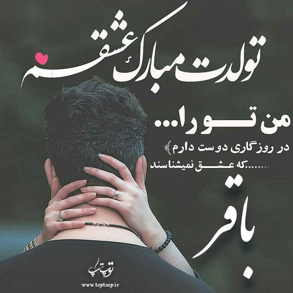 عکس نوشته باقر عزیزم تولدت مبارک