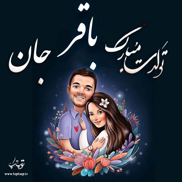 عکس فانتزی تبریک تولد اسم باقر