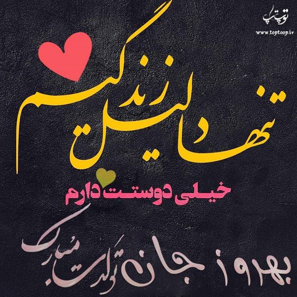 عکس نوشته تبریک تولد اسم بهروز