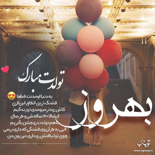 عکس نوشته تولد با اسم بهروز