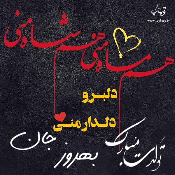 عکس با متن تبریک تولد اسم بهروز
