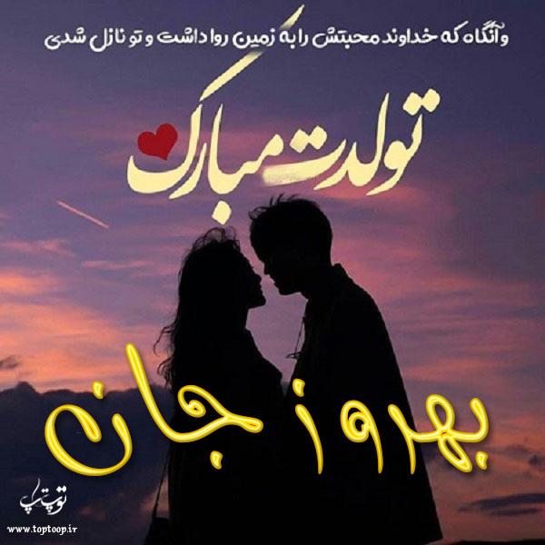 عکس نوشته جدید تبریک تولد اسم بهروز