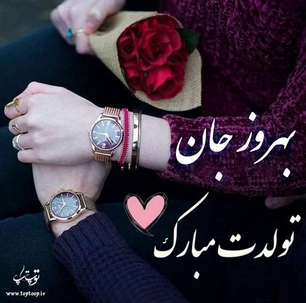 عکس نوشته تولد به اسم بهروز