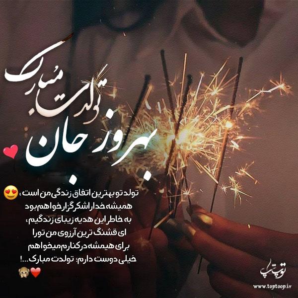 عکس نوشته تولد برای اسم بهروز