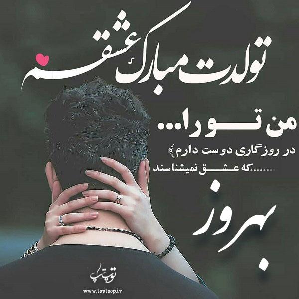 عکس نوشته تبریک تولد با اسم بهروز