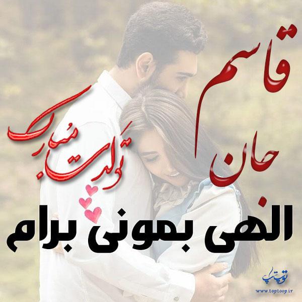 عکس نوشته عاشقانه تولد اسم قاسم