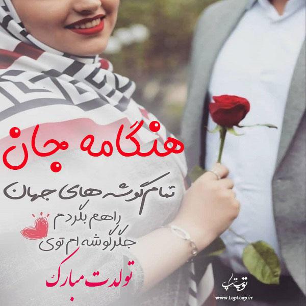 عکس نوشته تبریک تولد اسم هنگامه