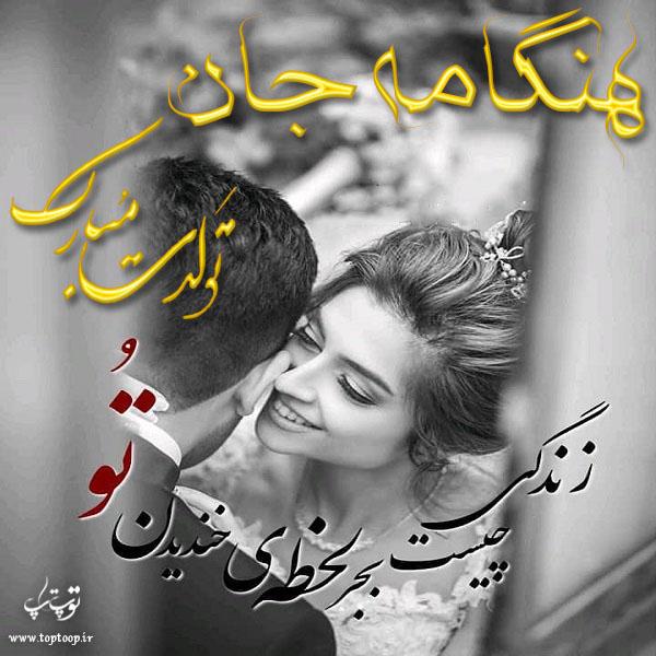 عکس نوشته تولد با اسم هنگامه