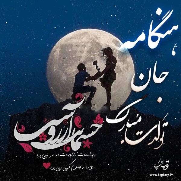 عکس نوشته تولد برای اسم هنگامه