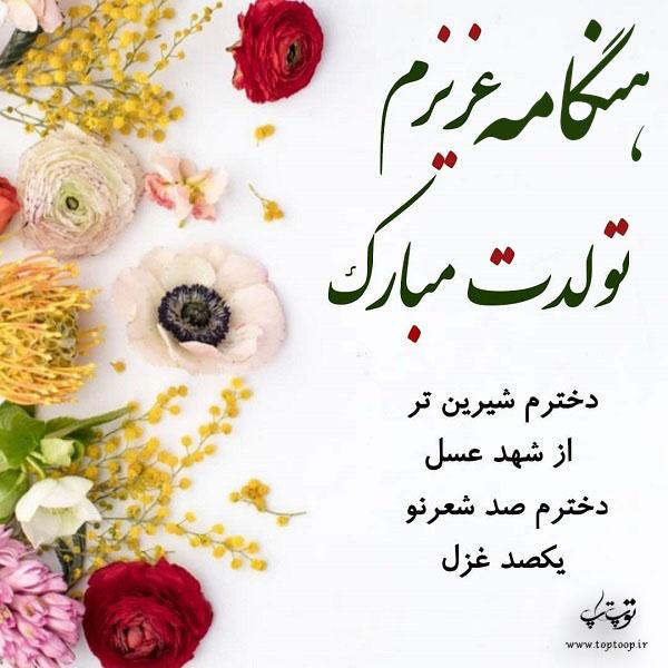 عکس نوشته دخترم هنگامه تولدت مبارک