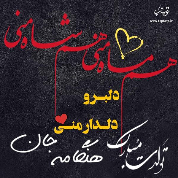 عکس با متن تبریک تولد اسم هنگامه