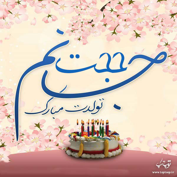 عکس نوشته تولدت مبارک حجت جان