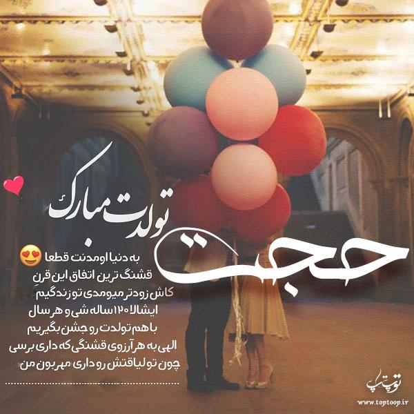 عکس نوشته تولدت مبارک به اسم حجت