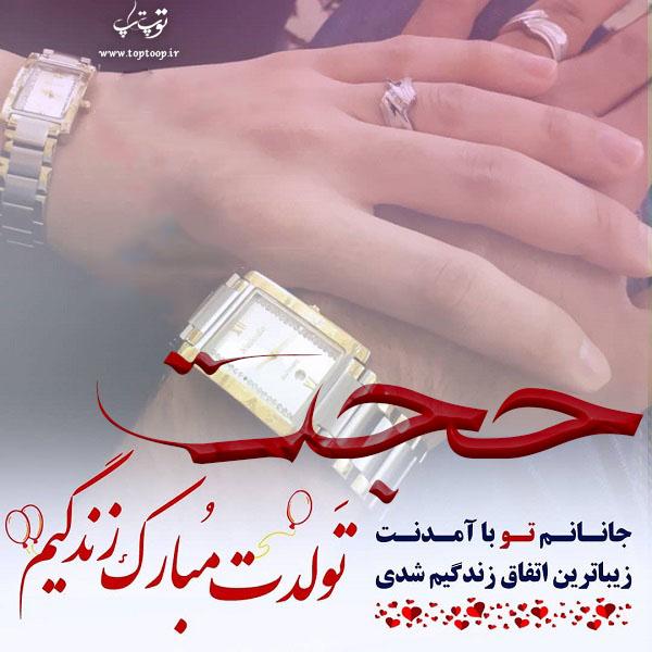 عکس با متن تبریک تولد اسم حجت