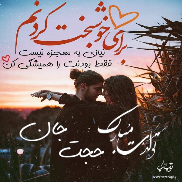 عکس عاشقانه تبریک تولد اسم حجت