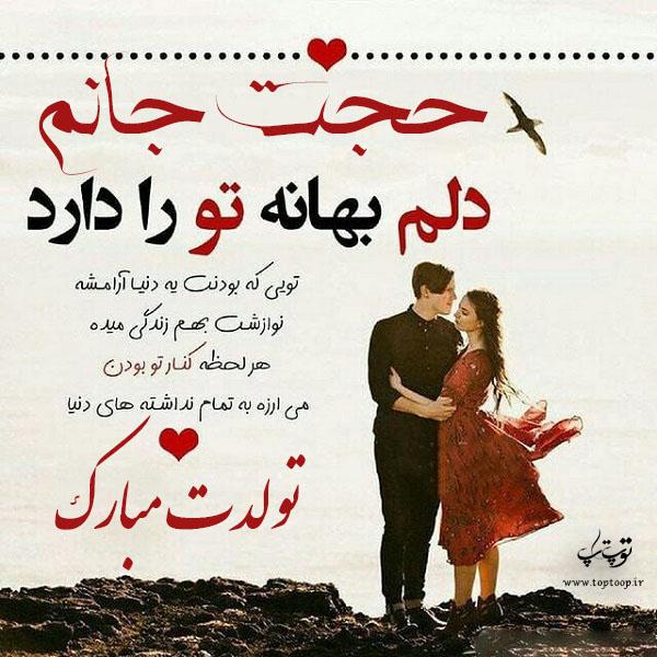 تصویر نوشته عاشقانه تولد اسم حجت