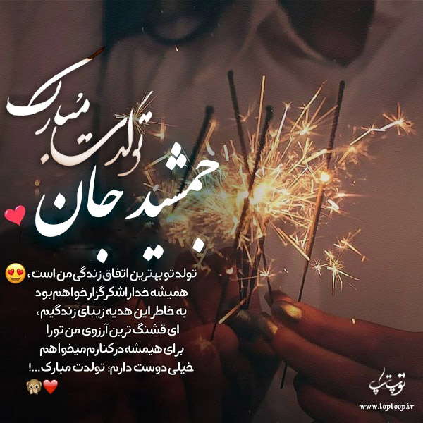 عکس نوشته تولدت مبارک به اسم جمشید