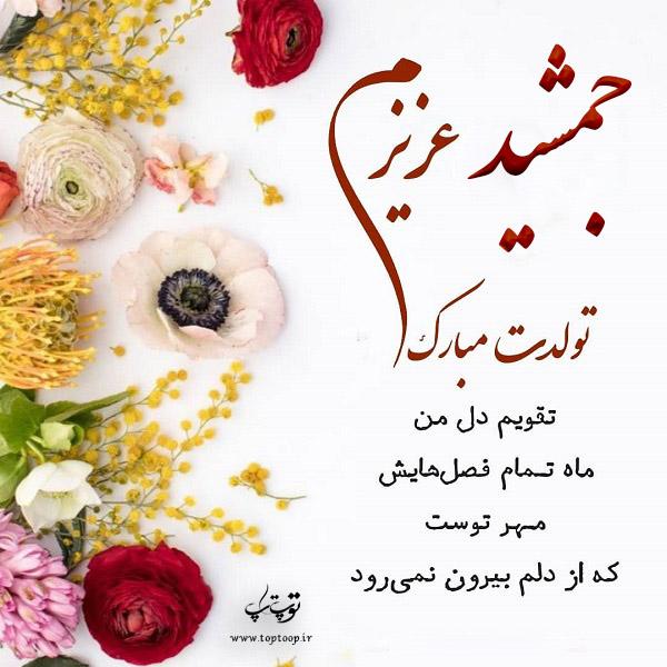 عکس نوشته جمشید عزیزم تولدت مبارک