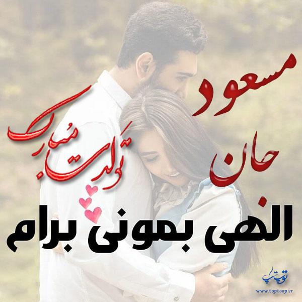 عکس نوشته عاشقانه تولدت مبارک مسعود