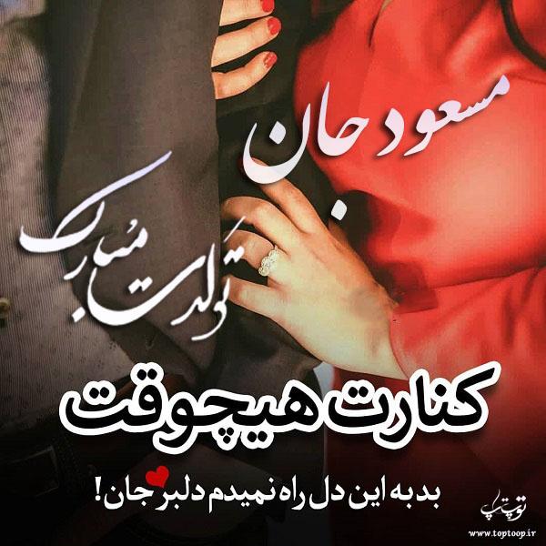 تصویر با نوشته مسعود جان تولدت مبارک