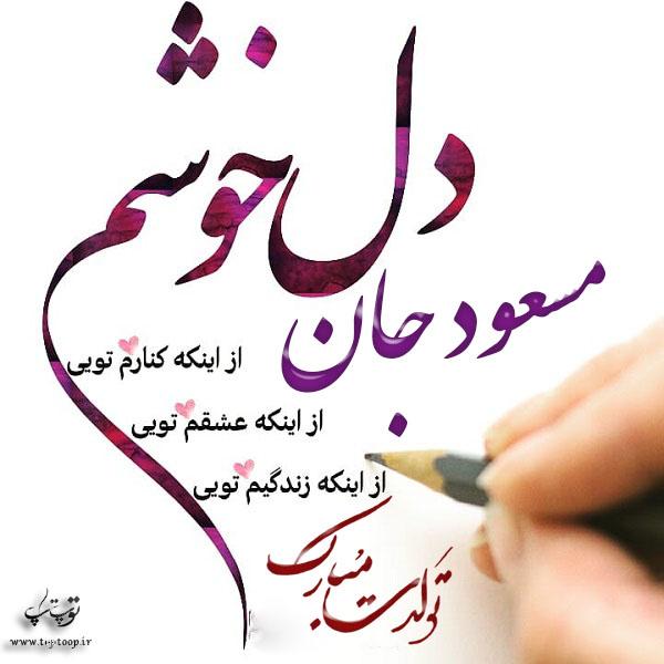 عکس با متن تبریک تولد اسم مسعود