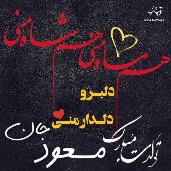 عکس نوشته تولدت مبارک به اسم مسعود