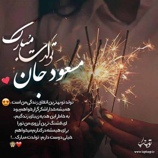عکس نوشته مسعود عزیزم تولدت مبارک