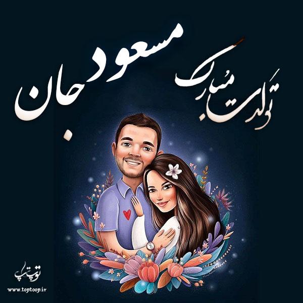 عکس فانتزی تبریک تولد اسم مسعود